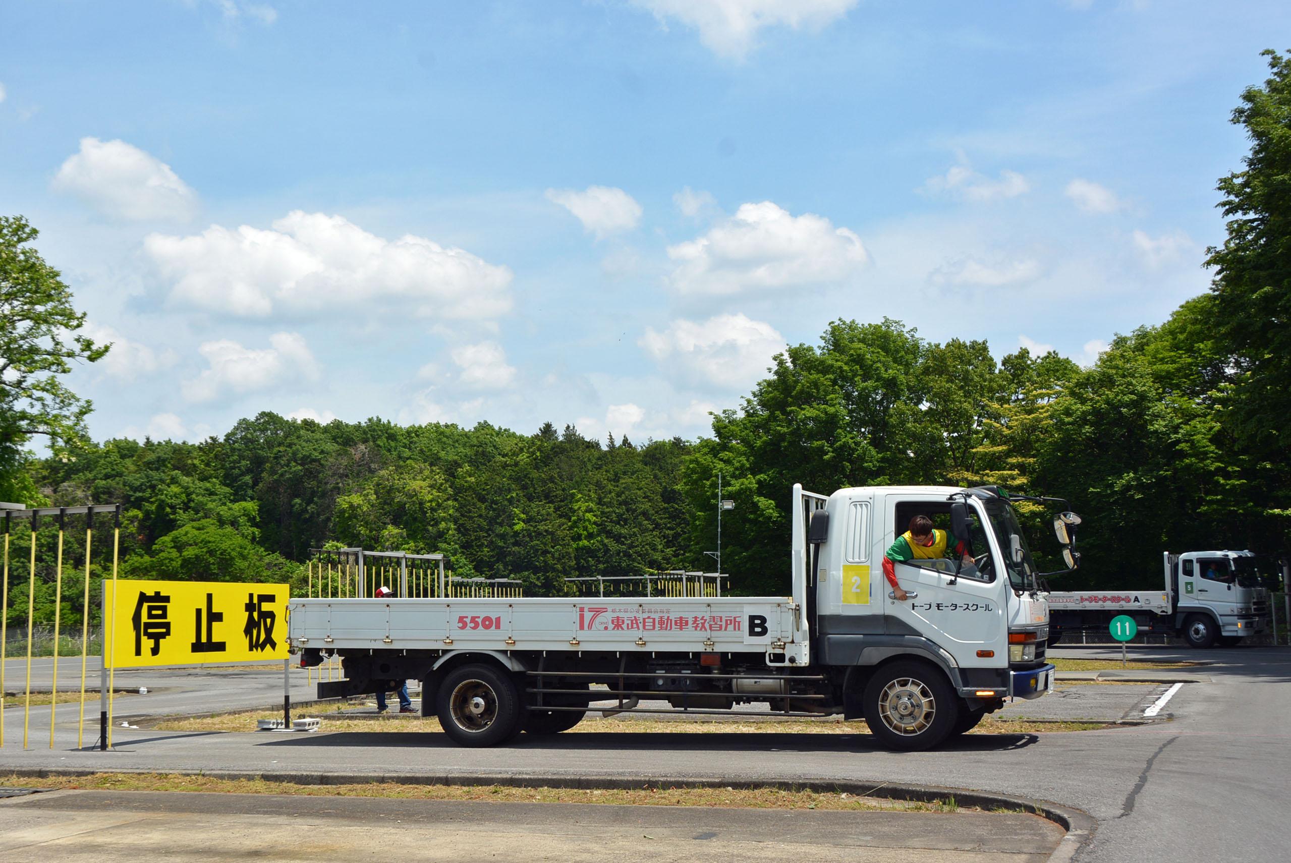 トラック安全運転競技会
